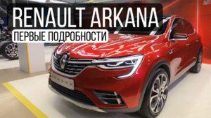Renault Arkana: первые подробности про кросс-купе для России (Рено Аркана)